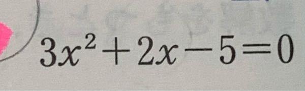 解答お願いします。 これは、普通の解の公式では解けませんよね?
