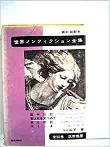 ↓の本に表紙になっている切り取られた絵について、元の絵を知りたいです。