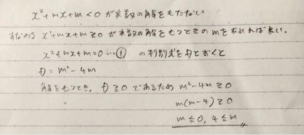 「x²+mx+m<0が実数の解を持たないときのmの範囲を求めよ。」という問題で、この記述はどこが違いますか?
