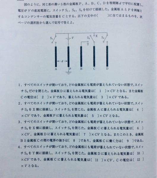 物理電磁気の問題です この問題を解いてください