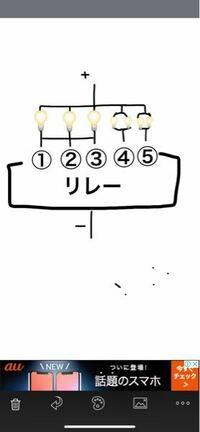 シーケンシャルウインカーリレーへの配線についてです。 特殊な光らせ方をしたいと考えています。  1個1.5WのLEDライトを画像のように配線したいのですが、リレーは問題ないでしょうか? また①②③と④⑤のLEDでは光量に大きな差は出るでしょうか?  リレーのスペック https://www.led-paradise.com/phone/product/1286  詳しい方ご教授下さい。 宜し...