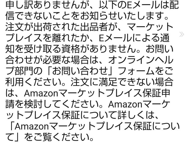Amazonについて。 これはもう、返金手続きで良いですか? このような場合でも、後日商品が届くことはありますか?