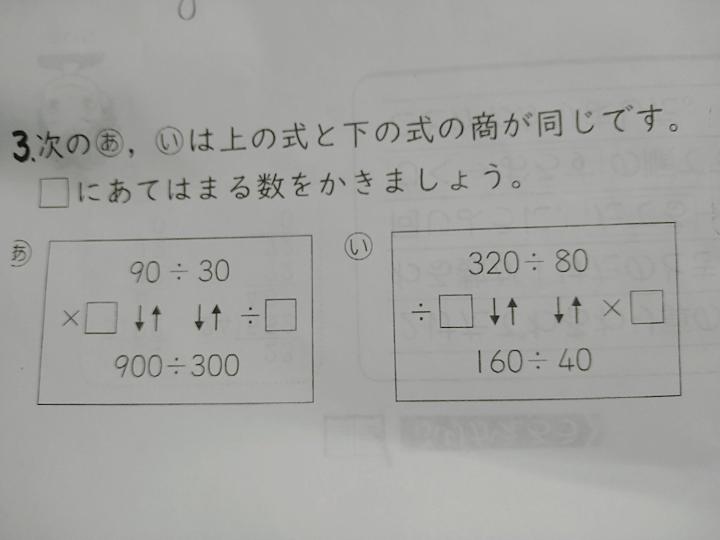 小4算数です! □の部分を教えて下さい!