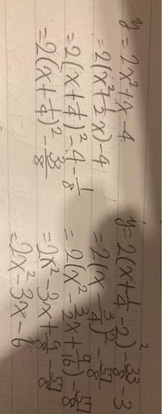 高校1年数学質問です。 y=2x²+x-4をx軸方向に2,y軸方向に-3平行移動の問題です。 写真の通りに解きましたが間違っていました。(答えはy=2x²-7x-1) 本来はy-(-3)=…として解くのはわかっていますが、なぜこの式が間違っているのでしょうか?教えて頂きたいです。 ちなみに考え方としては平方完成をして軸の位置などをわかる形(y=(x-1)²+3だった軸は+1、頂点のy座標は3等)にしてその軸と頂点のy座標に移動分(今回だったらx軸方向に2、y軸方向に-3です)を足したという形です。