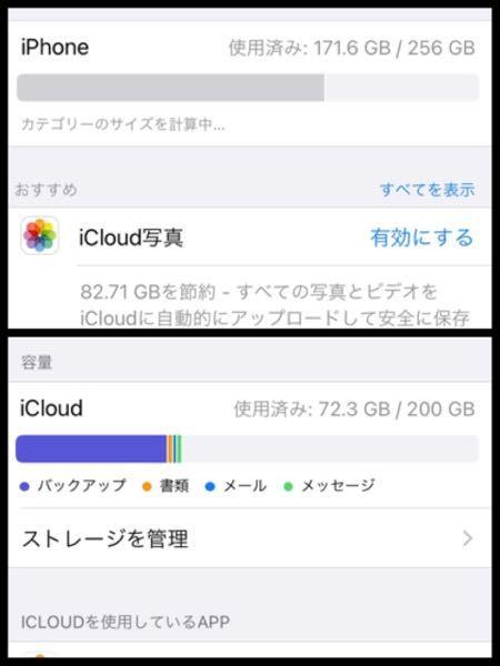iCloudにバックアップした際の容量が、実際にiPhoneストレージの中の容量より100GBほど少ないです。 iPhoneストレージ内には写真だけで86GBと表示されているのですが、ちゃんとiCloudストレージの、紫のバックアップというところに写真も含まれているのでしょうか?