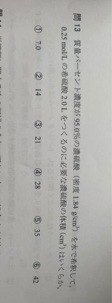 問13の解き方を教えてください。答えは④なのですが、解説がなく分かりません。 (H2SO4=98)