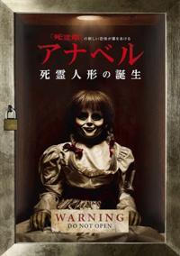 映画死霊館の人形のアナベルって気持ち悪くないですか?手に入れて部屋に飾りたいと思いますか?