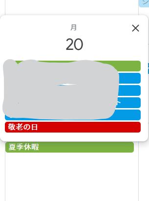 Googleカレンダーで祝祭日が一番下に表示されてしまいます。 複数の予定がある場合、「敬老の日」などの表示は「他2件」などと表示されてしまうので、困っています。 祝日祭日は当日の予定の一番上に...