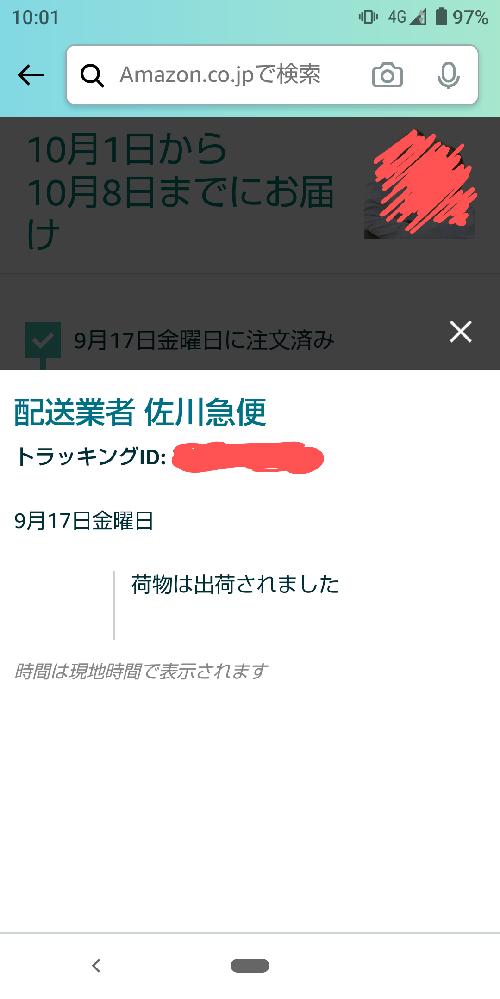 Amazon、佐川急便での発送について。Amazonで注文した商品ですが、9月17日に「ご注文の商品が発送されました」というメールが届きました。 佐川急便で発送されたそうで、お問い合わせ伝票番号...