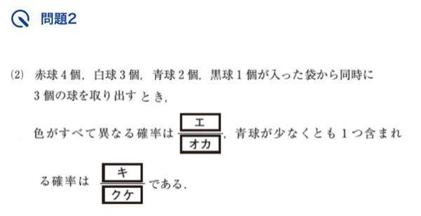 高校数学 数Aの確率の問題です 色が全て異なる確率の求め方を教えて欲しいです 答えは5/12です わたしは、(全事象)-(同じ色のものが含まれる確率)で解こうとして、 ・全事象= 10C3 = 120 ・赤3の場合 = 4C3 = 4 ・白3の場合 = 3C3 = 1 ・赤2、他1の場合 = 4C2 × 6C1 =36 ・白2、他1の場合 = 3C2 × 7C1 =21 ・青2、他1の場合 = 2C2 × 8C1 =16 よって 120-(4+1+36+21+16)= 42 ゆえに、42/120 = 7/20 となってしまったのですが、どこで間違ったのか教えてほしいです 回りくどいことしないで普通に求めた方が良いですか 回答お願いします