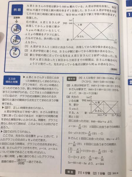 数学のこの問題についてです。 (3)が解説見てもどう言う計算しているのかとか全然わかりません。 教えて頂けると嬉しいです!