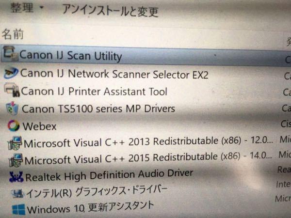 Windows10の不要なプログラムを整理しています。画像下から4番目のと5番目は何ですか?アンインストールして大丈夫ですか?