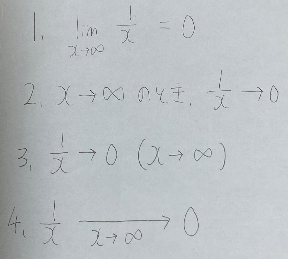 例えば 「xを限りなく大きくするとき、1/xは0に収束する」 を記号を用いて表わす時、以下の写真のような4つの書き方を習いましたが、これら(特に4つ目)を入試等の解答で用いても減点はされないのでしょうか。 ご回答よろしくお願いします。 (全て正しい書き方なのか気になりました。)