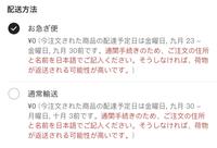 SHEINで買い物をする時にこのような赤の文字で書かれた「通関手続きのため、ご注文の住所と名前を日本語でご記入ください。そうしなければ、荷物が返送される可能性が高いです。 」と出てくるのですが、住所は日本語で書いています。どうすれば良いですか? 誰か教えてください