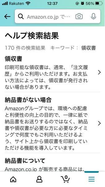 Amazonで買ったものの領収書を印刷しようとしてますが、請求書のダウンロードまで出来ました。 しかしここから印刷ボタンがありません。 矢印もありません。 スクショして印刷しかないのでしょうか? でも、見栄えが。。
