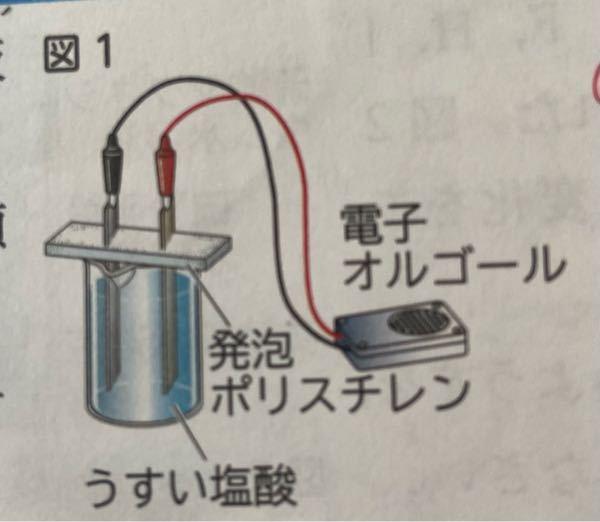 中学 理科 図1のように塩酸などの水溶液に異なる2種類の金属板を入れて電流を取り出す装置を電池という。 ってあるんですけど、この図1って電池なんですか? どこが電池ですか?図1全体を電池というのでしょうか、 、? 私たちが日常で使う電池とは違うんですか?