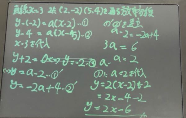 直線の問題の解き方が分かりません。