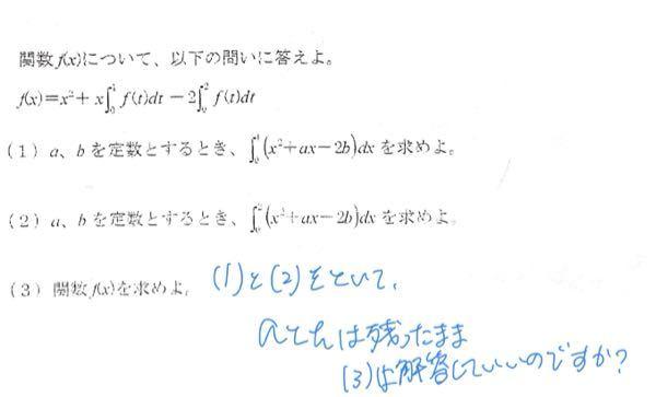 数学できる方、至急この問題を解説していただきたいです! なんだか腑に落ちなくて