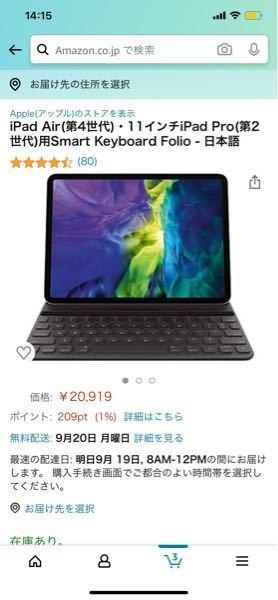 このiPad Ariは他のに比べて格段と安いのですが、偽物ですか?