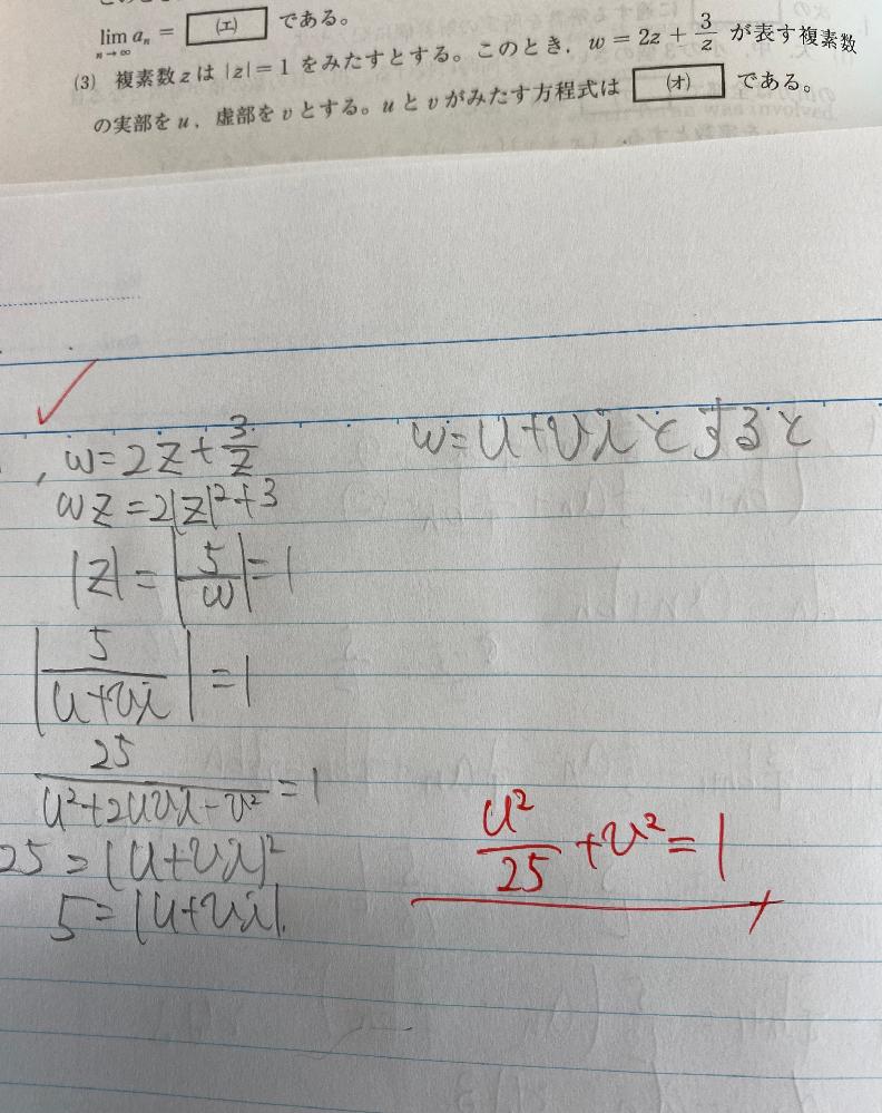 複素数 (3)自分の解答の間違っている箇所を教えてください。
