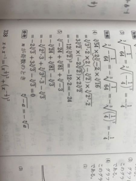◯数学II⬜︎337⑷ 模範回答で3^√−2 が −3^√2 となっているのですが、 つまり、√−2=−√2 ということですか