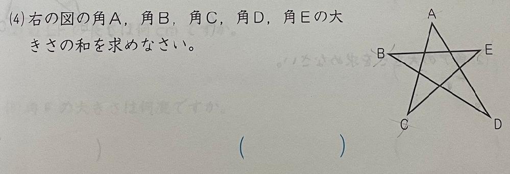小5算数の角度の問題を教えてください。 画像の問題です。 外角の知識が必要らしいのですが… よろしくお願いいたします。