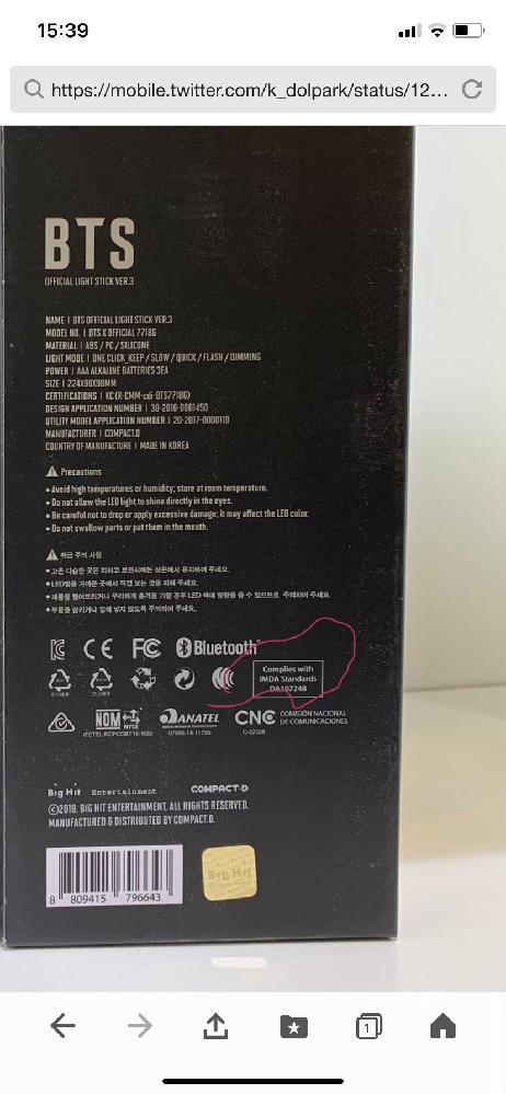 BTSのアミボムVer3を購入しようと思うのですが 箱の裏面の違い?があり、画像の赤い線でかこっているマークがあるのとないのがあるのですが、 どちらの方が正しいのでしょうか?