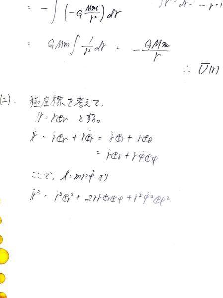 物理(力学)の問題です。 惑星の運動を考えています。写真のように極座標を考えている時、なぜ基底ベクトルe(r)の微分がe(θ)になり、それがrψ'e(ψ)になるのでしょうか?