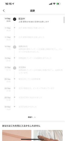 こんにちは。9月の9日にsheinでお急ぎ便を注文したのですが、上海貨物は19:30に空港を出発します という所から3日日ど全く動きません。やっぱりコロナの影響でしょうか?推定配達時間は14〜21日までになっているの ですが、ちゃんと届きますかね。。。