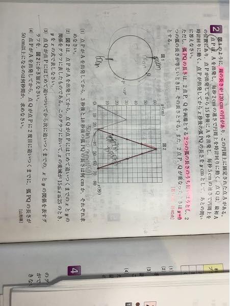 (3)この問題の解説で式120÷(5−2)=40というのがありました。これはどういう意味ですか?