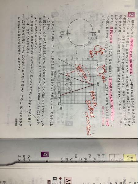 (4)120÷(5−2)=40というのがわかりません。なぜそれで点P.Qは40秒後に重なるとわかるのですか?コイン(25枚)