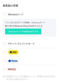weverse shopのグローバルでtreasureのオンラインライブをpaypalで購入したいのですがpaypalの支払い項目が見当たりません。この場合どうしたらいいですか?
