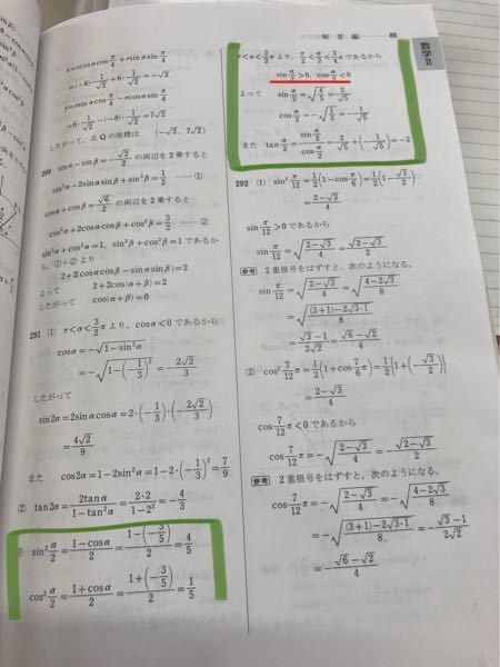 数学2 三角関数 π<α<3/2πのとき、次の値を求めよ cosα=-3/5のとき sinα/2,cosα/2,tanα/2 写真は解答です 線を引いた部分がどうしてそうなるのかが分かりません sin〜が0より大きいのは何故ですか? 教えてください