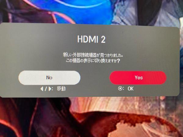 今パソコンのモニターにswitchの画面を映そうと思ってやってたんですけど繋げたらこの画面が出てきました。 Yes押そうと思ってマウスで押そうと思っても押せなかったのでエンターキーでもしましたが駄目でした。 これはどうやってYesを押すのでしょうか?教えていただきたいですm(__)m
