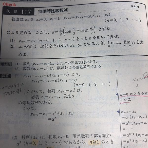 なぜn=0の時を初項にするとa^nとなるのでしょうか?いつもa^(n-1)で書くことが多かったのでわからなくなりました