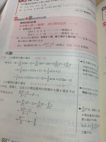 数列の問題です。問2で最初にk項目の等比数列の和を求めたのに何故もう一度その和の和を求めるのですか? 日本語が変でわかりにくいと思いますが分かる方教えてください