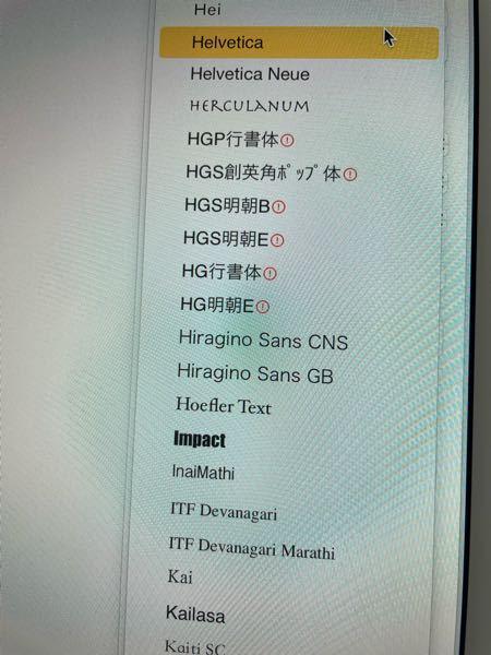 iMac 2021 モデル フォントの不具合について pagesでテキストの字体を変更しようとした際いくつかの字体の横に赤丸のビックリマークが付いていて使用できないのですがこれの原因は一体なんですか?わかる方いたら教えてください。 直し方も出来れば教えていただきたいです、