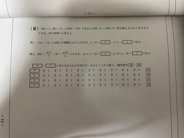 数学です。 問1.2教えてください。解説もお願いします。 答えがア3 イ6 ウ2 エ4 です。