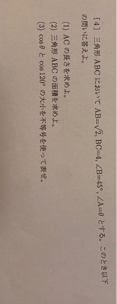 数1です。答え合わせをお願いします。 (1)√10 (2)2 (3)cosθ<cos120°
