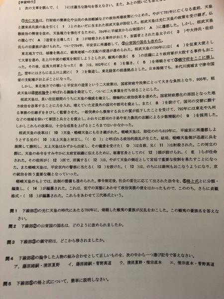 こんばんは。テスト勉強中なのですが、この日本史のプリントの答えが渡されていないので解答をお願いします。間違ってても大丈夫です。歴史日本史得意な方得意じゃない方でもおkです。()は自力で頑張るので問1から問 5までの解答をお願いします。