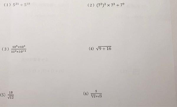 【至急】 写真の6つの問題を解いて欲しいです(途中式有りで) 対戦よろしくお願い致します。
