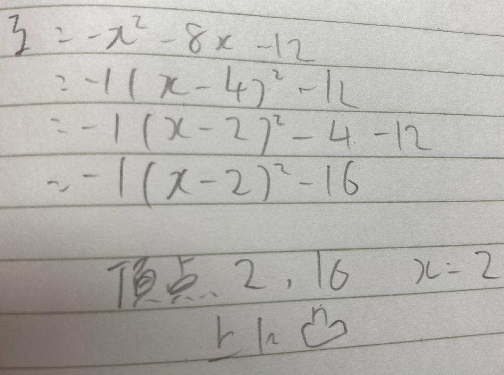 二次関数 変形 合っていますか?字汚くてすみません