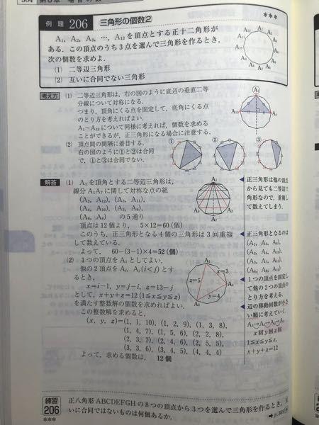 数学I・A フォーカスゴールドI・Aの例題206の(1)です。 最後の行の[60−(3−1)×4=52(個)] の(3−1)の部分って、(3−1)! じゃないんですか?