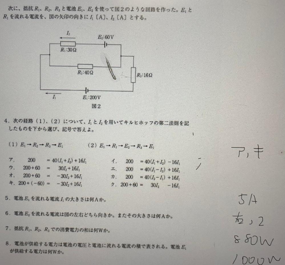 高校入試の問題で理科の電気の回路です。 答え付きです。 全ての問題の解説をお願いします!