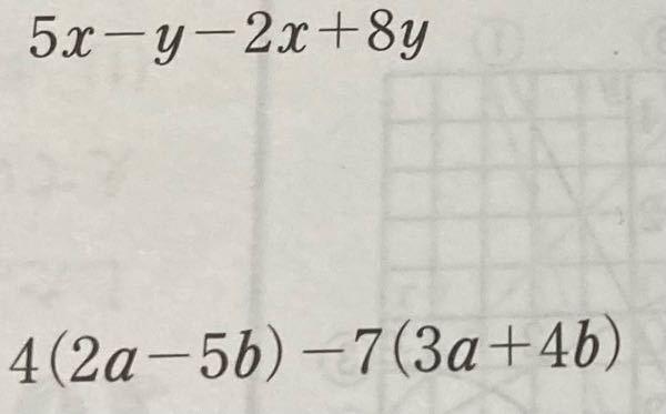 写真のx,y,a,bのようなイタリック体の名前を教えてください!