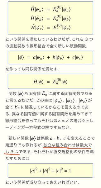 EMAN物理に載っていた内容についての質問です 下画像の赤線部の、独立な場合を考えると組み合わせが最大でも3つというのはどのように示せるのでしょうか。 よければ、一般のm個などの線形結合の場合についても教えていただきたいです。 よろしくお願いします。
