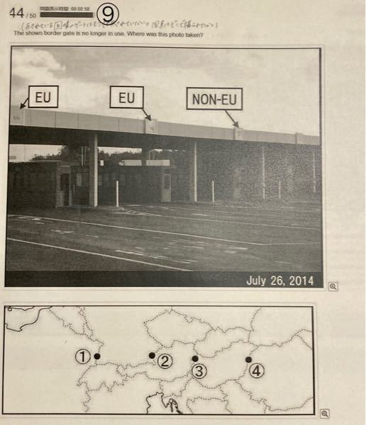 至急!!チップあり!! 地理です。 下の写真の問題が分かりません。 理由を含め教えていただきたいです。 問題は 示された国境ゲートはもう使用されていない。どこで撮られた?です。
