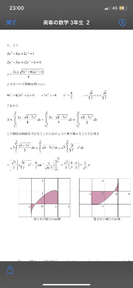 一行目の数式で囲まれた図形の面積を求めよ という、問題で、yについて、解いてますがこれはどういう目的でしょうか? X軸との交点とか求めてるんですか?