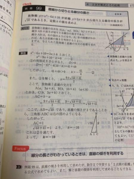 下から5行目のところの AB=√10であり直線の傾きが3であるからAC=1 がわかりません。 なぜ切り取る線分と直線の傾きだけでACがわかるのですか?