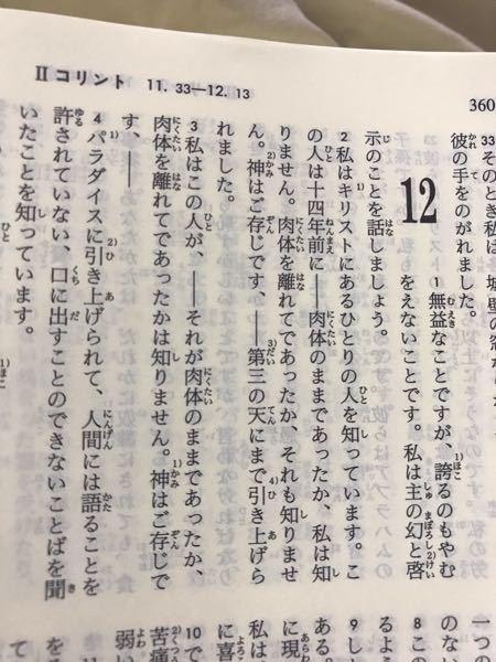 第二コリントの12章1〜4節に写真の様なことが書かれています。これは、パウロが生きたまま、天国に行ったと、中川先生がYouTube で解説されていますが( https://m.youtube.com/watch?v=XSB8AzOy9-w)、いまいちピンと来ません。どなたか解説をお願いします。私は、これだけでは、天国は実在する証明には不十分だと思っています。